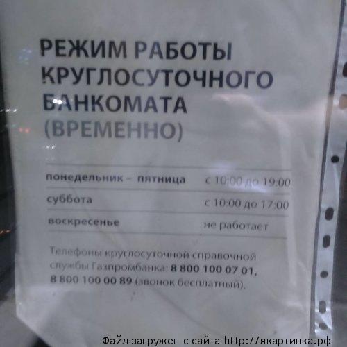 режим работы банкомата