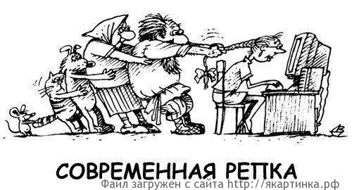 """Современная """"Репка"""""""