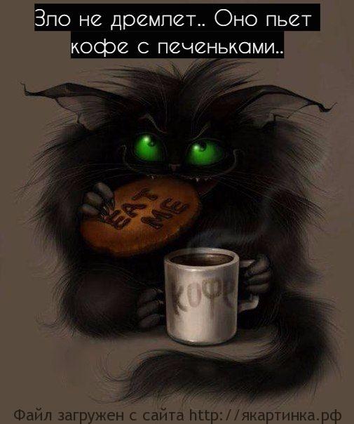 Зло и печеньки