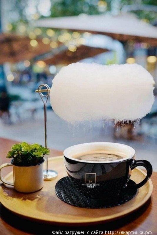 кофе сладкая вата