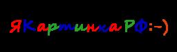 Якартинка.РФ — Смешные картинки и видео. Обои на рабочий стол.